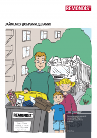 Раскраска Remondis
